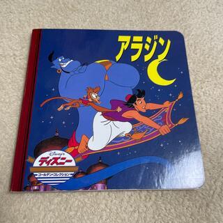 ディズニー(Disney)のディズニー アラジン(絵本/児童書)