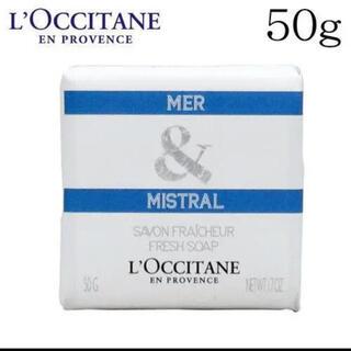 L'OCCITANE - ロクシタン メール&ミストラルソープ フェイス ボディソープ せっけん 固形石鹸