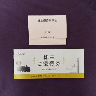 東武鉄道 株主優待券 乗車証(その他)