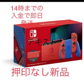 ニンテンドースイッチ(Nintendo Switch)の押印なし Nintendo Switch 本体 マリオレッド×ブルー 新品(家庭用ゲーム機本体)