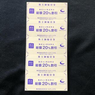 アオキ(AOKI)のAOKI 株主優待券 快活CLUB(20%割引券) 5枚分(その他)