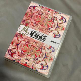 【激レア】苫米地英人『覚醒、そして自由 超・瞑想力』CD DVD 機能音源
