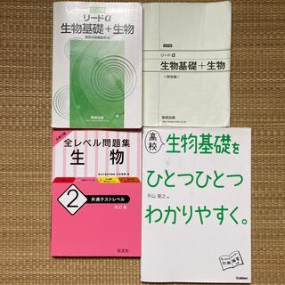 オウブンシャ(旺文社)のリードα 生物基礎+生物 他(語学/参考書)