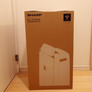 SHARP - SHARP CV-J120-W 衣類乾燥除湿機