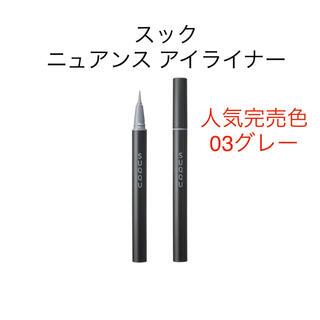 SUQQU - スック ニュアンス アイライナー 人気完売色 03グレー