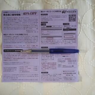 タカラトミー(Takara Tomy)のタカラトミー 株主優待(ショッピング)