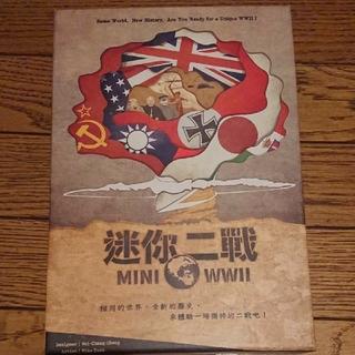 ミニミニ世界大戦(初回特典付き)(その他)