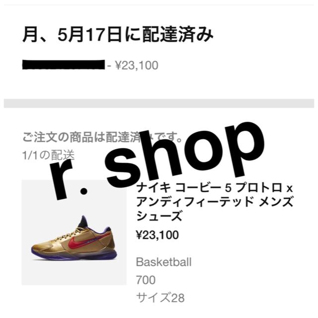 NIKE(ナイキ)のNIKE KOBE 5 PROTORO HALL OF FAME メンズの靴/シューズ(スニーカー)の商品写真