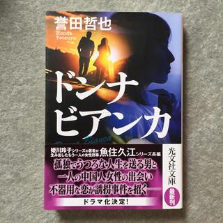 コウブンシャ(光文社)のドンナビアンカ(文学/小説)