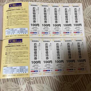東武ストア お買物優待券10枚 東武鉄道 株主優待(ショッピング)