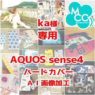 ka様専用 AQUOS 4 SH-41A オンリーワンスマホケース(Androidケース)