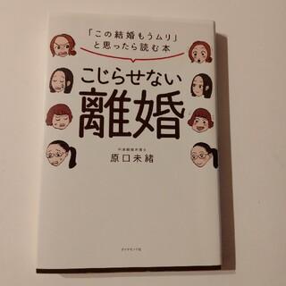 ダイヤモンドシャ(ダイヤモンド社)のこじらせない離婚 原口未緒(趣味/実用)