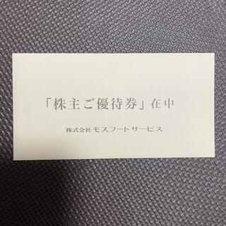 モスバーガー(モスバーガー)のモスバーガー 株主優待 5000円分(フード/ドリンク券)