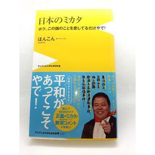 ワニブックス - 【匿名配送】日本のミカタ ボク、この国のことを愛しているだけやで! ほんこん
