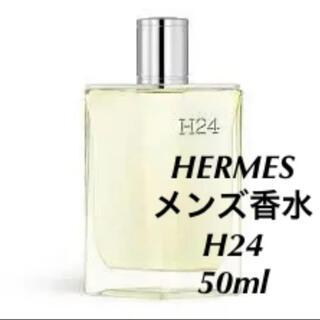 エルメス(Hermes)の【新品未使用】HERMES メンズ香水 H24 50ml オードトワレ(香水(男性用))