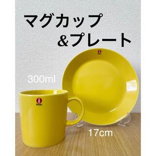 イッタラ(iittala)の【新品 ハニーセット】イッタラ ティーマ マグカップ プレート(食器)