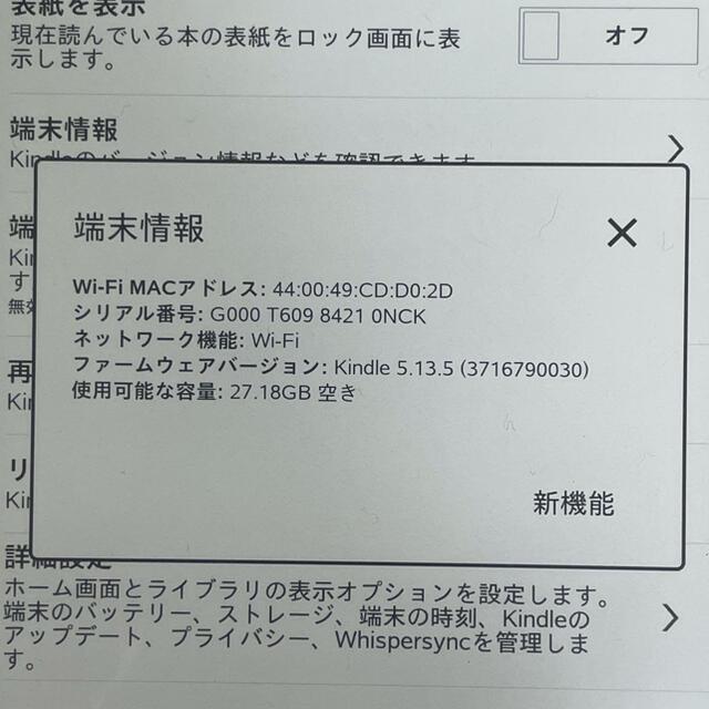 Amazon Kindle Paperwhite 第10世代 32GB 広告無し スマホ/家電/カメラのPC/タブレット(電子ブックリーダー)の商品写真