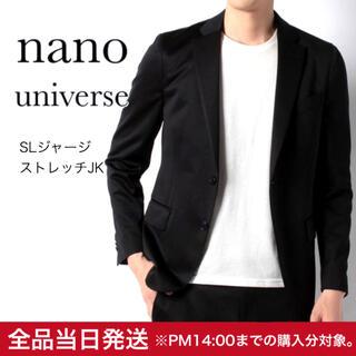 ナノユニバース(nano・universe)の【新品】nano universe SLジャージストレッチジャケット(テーラードジャケット)