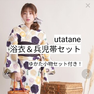 utatane 浴衣&兵児帯セット ゆかた小物セット付き!(浴衣)