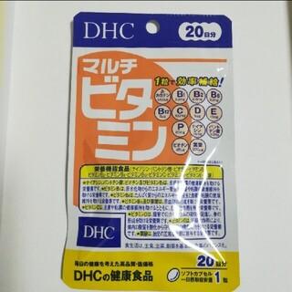 ディーエイチシー(DHC)のDHC マルチビタミン 20日分(20カプセル) (その他)