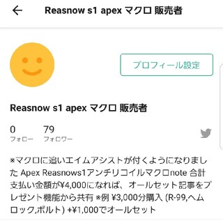 ReasnowS1 マクロ 販売(ゲーム)