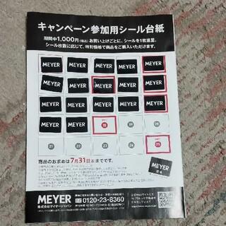 マイヤーシール 黒 17枚 ☆ワイズマート☆(その他)