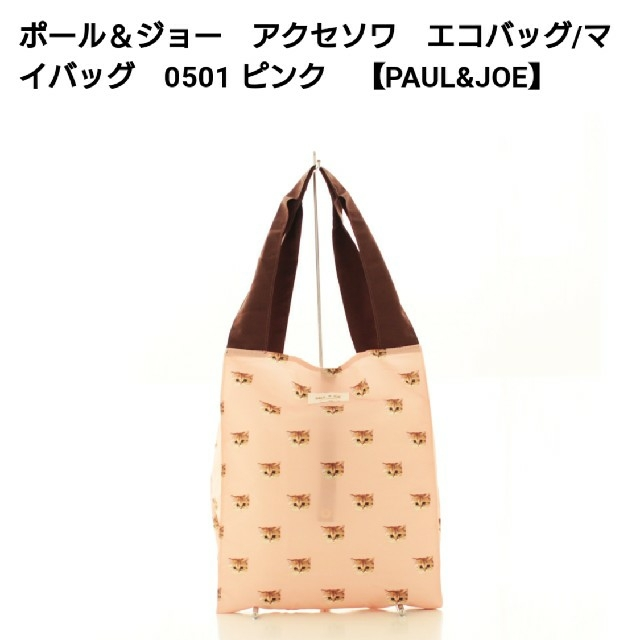 PAUL & JOE(ポールアンドジョー)のPAUL & JOE アクセソワ エコバッグ/マイバッグ/ショッピングバッグ レディースのバッグ(エコバッグ)の商品写真