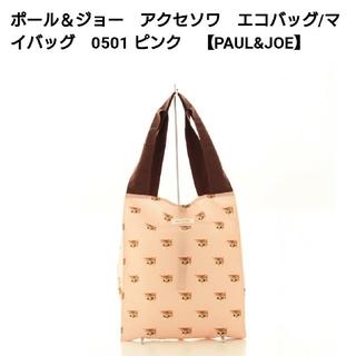 PAUL & JOE - PAUL & JOE アクセソワ エコバッグ/マイバッグ/ショッピングバッグ