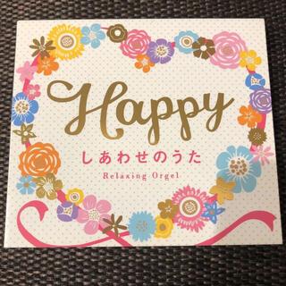 しあわせのうた CD(オルゴール)