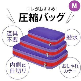 圧縮バッグ 圧縮袋 トラベルポーチ 旅行 ファスナー おしゃれ パープル M(旅行用品)