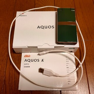 AQUOS - au ガラホ SHARP AQUOS K SHF33 ロイヤルグリーン