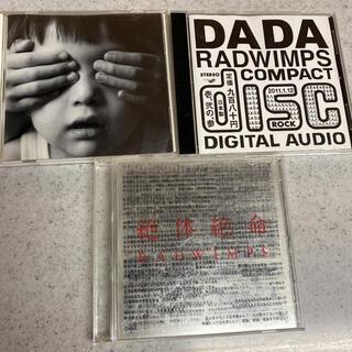 RADWIMPS 絶体絶命 DADA 狭心症(ポップス/ロック(邦楽))