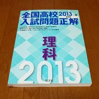 オウブンシャ(旺文社)の全国高校入試問題正解理科 2013年受験用(語学/参考書)