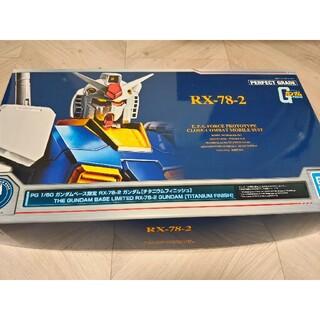 1/60 ガンダムベース限定 RX-78-2 ガンダム[チタニウムフィニッシュ](模型/プラモデル)
