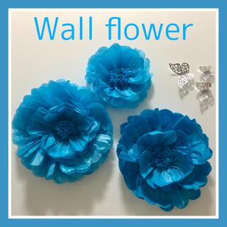 フランフラン(Francfranc)のブルー ウォールフラワー3つ ペーパーフラワー お洒落 蝶 フランフラン風 水色(その他)