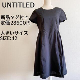 アンタイトル(UNTITLED)の新品 untitled アンタイトル ワンピース 黒 ブラック 42 40 xl(ひざ丈ワンピース)