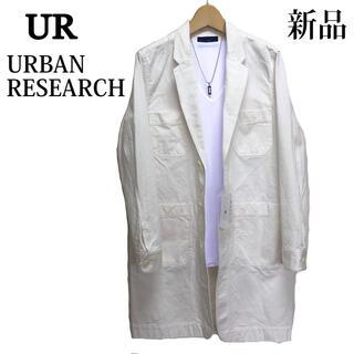 アーバンリサーチ(URBAN RESEARCH)のURBAN RESEARCH ロングジャケット ホワイトジャケット 白 ロング丈(カバーオール)