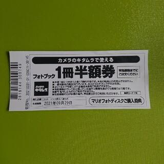 カメラのキタムラ フォトブック1冊半額券 スタジオマリオ(アルバム)