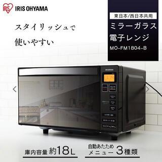 アイリスオーヤマ 電子レンジ ブラック MO-FM1804-B