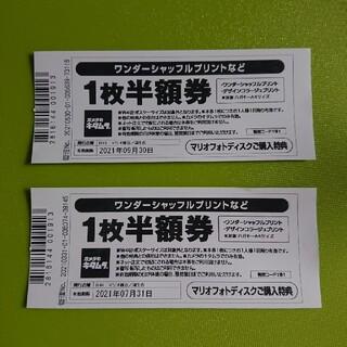キタムラ(Kitamura)のカメラのキタムラ フォトブック1枚半額券 スタジオマリオ(アルバム)