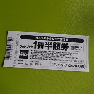 キタムラ(Kitamura)のカメラのキタムラ フォトブック1冊半額券 スタジオマリオ(アルバム)