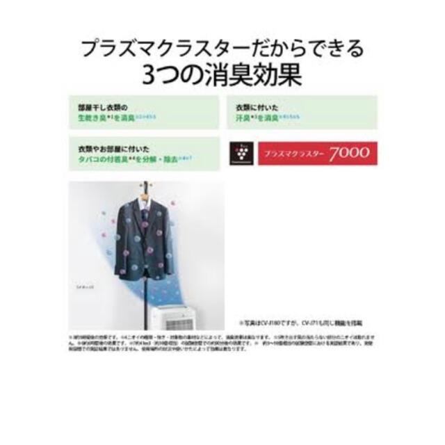 SHARP(シャープ)のシャープ プラズマクラスター 衣類乾燥 除湿機 CV-N71-W スマホ/家電/カメラの生活家電(衣類乾燥機)の商品写真