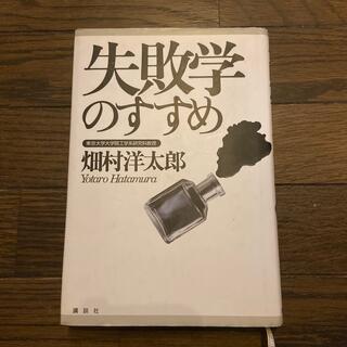コウダンシャ(講談社)の失敗学のすすめ  畑村洋太郎  単行本(ビジネス/経済)