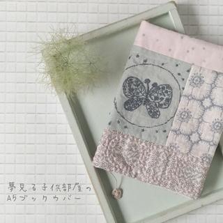 ミナペルホネン(mina perhonen)のA5サイズ  夢見る子供部屋のブックカバー ほぼ日カズン対応  (ブックカバー)