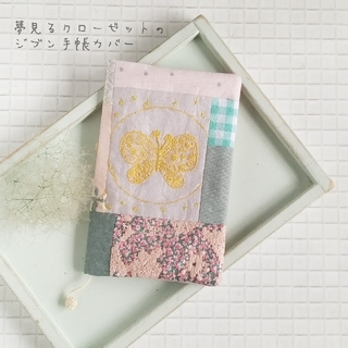 ミナペルホネン(mina perhonen)のジブン手帳B6スリム 夢見るクローゼットの手帳カバー(ブックカバー)