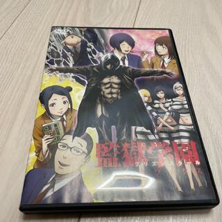 コウダンシャ(講談社)の非売品 監獄学園 プリズンスクール DVD(アニメ)