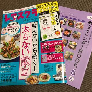 レタスクラブ 2021年 06月号(料理/グルメ)
