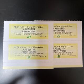 東京ステーションギャラリー 入館割引券 4枚(美術館/博物館)