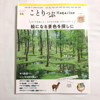 ことりっぷMagazine Vol.28(2021 Spr(地図/旅行ガイド)