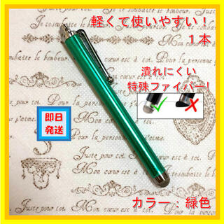 新品 使いやすい タッチペン 緑色 反応がよい 軽量 スマホ ビジネス ゲーム(その他)